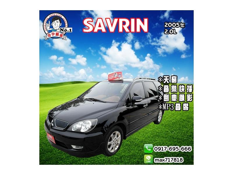 【信宇精選】SAVRIN 2005年 2.0L 音樂快播/天窗/可全額貸/一手車