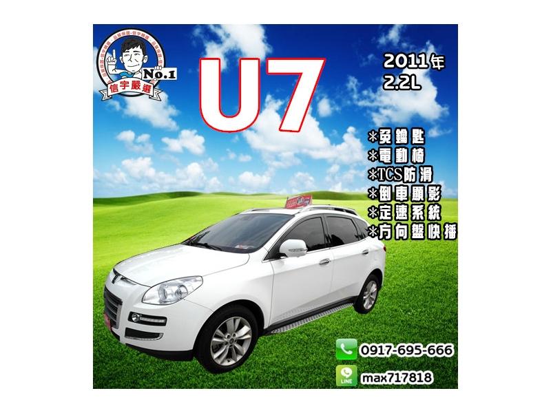 【信宇精選】U7 2011年 2.2L 音樂快播/天窗/電動椅/定速