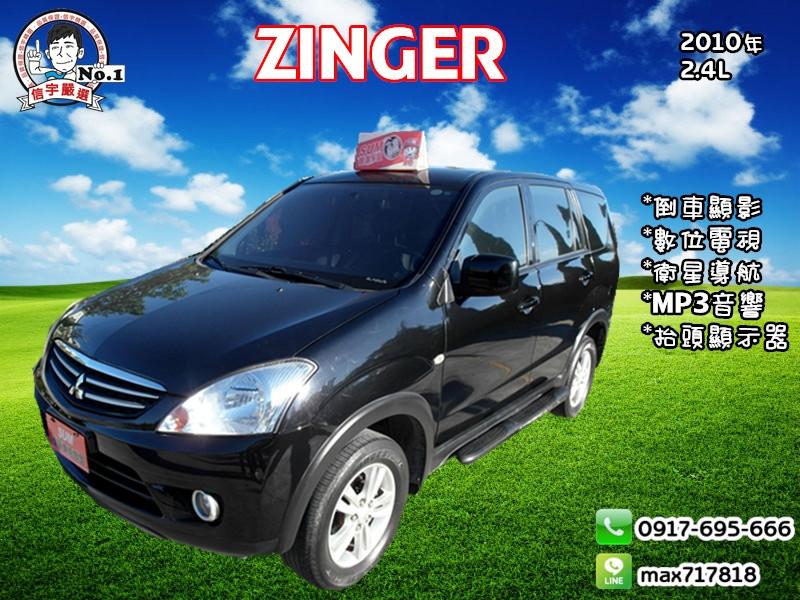 【信宇精選】ZINGER 2010年 倒車顯影/影音配備/全額貸款/一手認證車