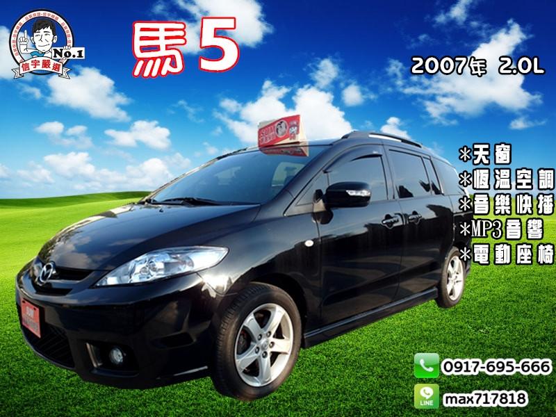 【信宇精選】馬5 2007年 七人座 天窗/電動座椅/影音配備/全額貸款/一手認證車