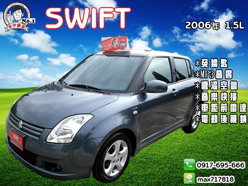 【信宇精選】SWIFT 2006年 1.5L 免鑰匙/恆溫/影音配備/認證車