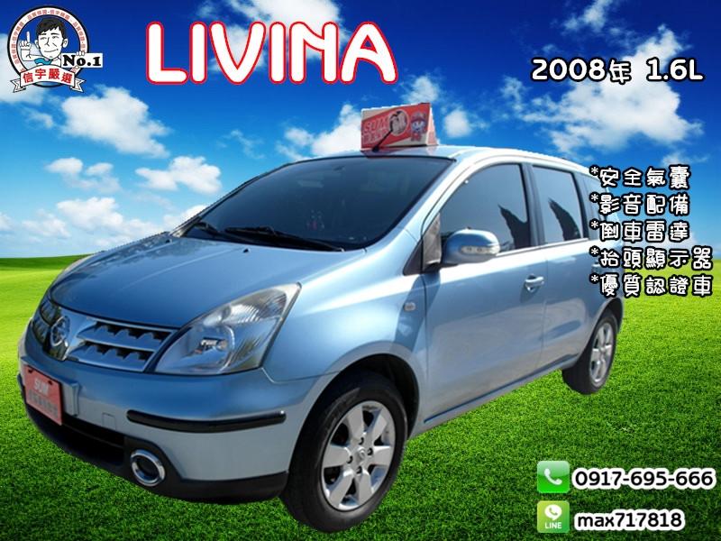 【信宇精選】LIVINA 2008年 1.6L DVD音響/抬頭顯示器/優質認證車