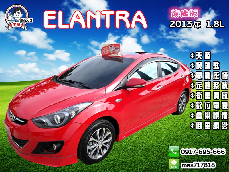 【信宇精選】ELANTRA 2013年 1.8L免鑰匙/電動座椅/天窗/定速/快播