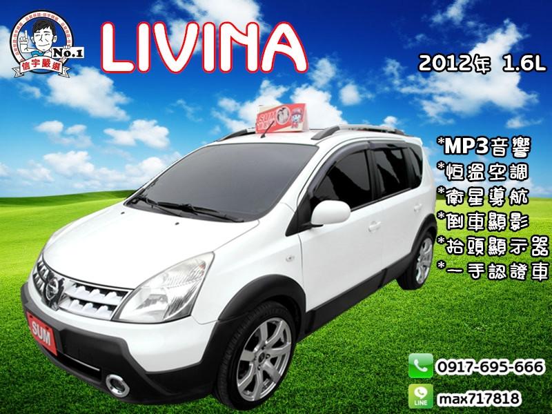 【信宇精選】LIVINA 2012年 1.6L 衛星導航/影音配備/倒車顯影/一手認證車