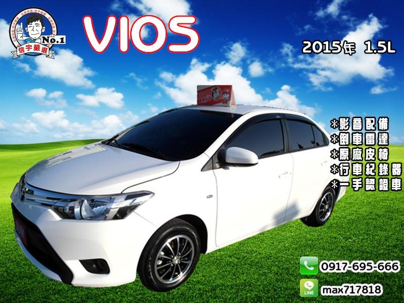 【信宇精選】VIOS 2015年 1.5L 影音配備/行車紀錄器/一手認證車