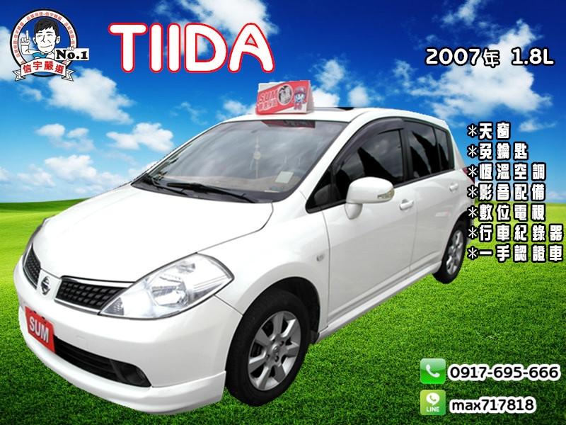 【信宇精選】TIIDA 2007年1.8L 免鑰匙/天窗/恆溫/數位電視/認證車/全額貸