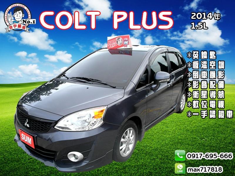 【信宇精選】COLT PLUS 2014年 1.5L 免鑰匙/GPS/快播/一手認證車