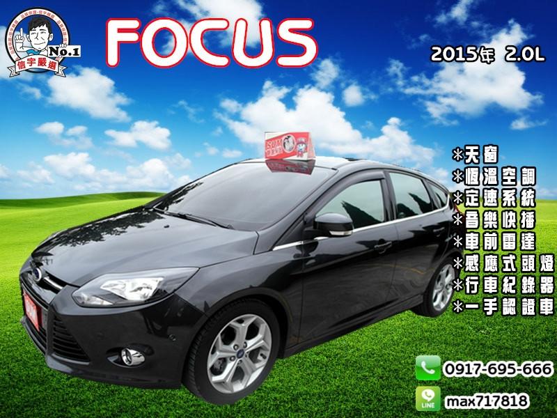 【信宇精選】FOCUS 2015年 2.0L 天窗/影音配備/定速/快播/一手車