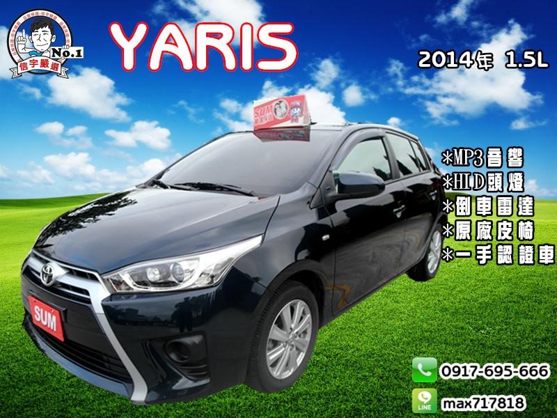 【信宇精選】YARIS 2014年 1.5L MP3音響/HID頭燈/倒車雷達/一手認證車