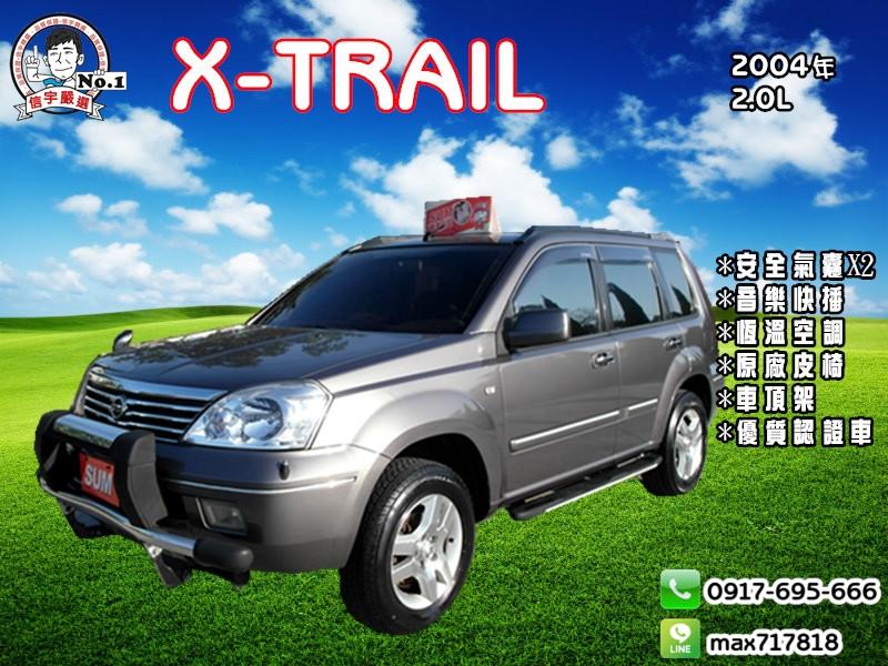 【信宇精選】X-TRAIL 2004年 2.0L 恆溫/音樂快播/可全額貸/車況優/認證車