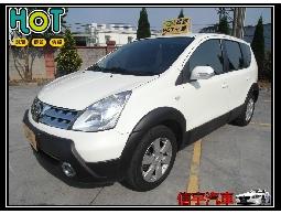 日產-LIVINA 08年 1.6  恆溫 雙安 優質配備 認證一手車 桃園認證中古車