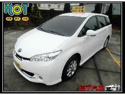 豐田-WISH 09年 免頭款 免保人 強力過件 優質配備 優質一手車 桃園認證中古車