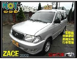 【信宇精選】2003年 ZACE 銀色 1.8 家庭出遊必備車 一手好用車
