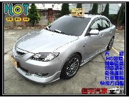 【信宇精選 誠信服務】MAZDA3 05年 淺灰色 1.6 適合年輕人開的好車  車況優