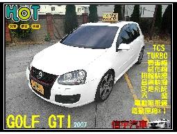 【信宇精選】2007年 GOLF GTI 好開實用 優質好車 錯過可惜