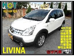 【信宇精選 專業服務】Livina 08年 貼心配備 優質內裝 車況優