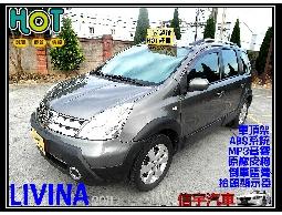 【信宇精選 專業服務】Livina 11年 抬頭顯示器 車頂架 優質一手車
