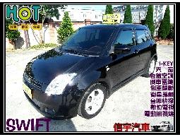 【信宇精選 只賣好車】Swift 06年 I-KEY 音樂快撥 省油好車