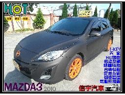 【信宇精選 親民價格】MAZDA3 消光黑 HID頭燈 定速 排檔快撥 優質一手車