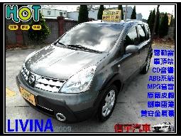 【信宇精選】LIVINA 09年 省油車漂亮 一手認證車