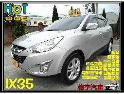 【信宇精選】IX35 10年 貼心設備 現代感造型 優質一手車