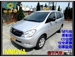 【信宇精選】2012年 INNOVA 2.0E商務車 全額貸一手認證車