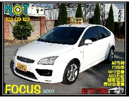 【信宇精選 品質保證】FOCUS 07年 白色 1.8 小車少跑 全額貸車況優