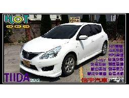 【信宇精選 只賣好車】TIIDA 13年白色1.6 免鑰匙 恆溫定速 幫您圓車夢