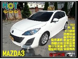 【信宇精選 優質好車】 馬3 11年 白色 2.0 免鑰匙啟動 里程保證一手車
