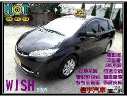 【信宇精選 誠信服務】WISH 09年 黑色 2.0 恆溫 定速 實車實圖