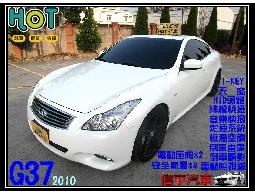 【信宇精選 專業服務】G37 10年 白 免鑰匙啟動 恆溫定速 優質里程認證車