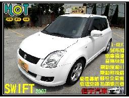 【信宇精選 品質保證】SWIFT 07年 白色 1.5 省油 少跑 免鑰匙啟動