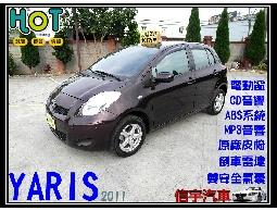【信宇精選 品質信賴】YARIS 11年 深紫 1.5 省油 少跑 優質一手車