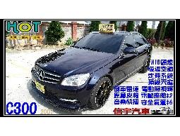 【信宇精選 頂級好車】C300 HID 天窗 定速 專業服務 品質保證