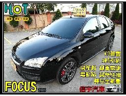 【信宇精選 優質誠信】FOCUS 05年 黑色 絨布椅 音樂快撥 全額貸 車況優