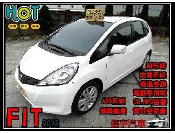 【信宇精選 專業服務】FIT 12年 白色 停車方便 省油少跑 恆溫定速