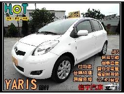 【信宇精選 只賣好車】YARIS 11年 白色 G版 快播 女用一手車 車況優