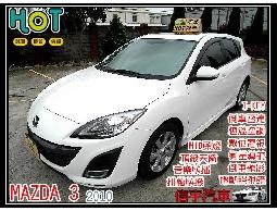 【信宇精選 動感十足】MAZDA3 10年 2.0 白 頂級版 天窗 免鑰匙