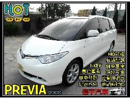 【信宇精選 嚴選品質】PREVIA 08年2.4 白 天窗定速恆溫免鑰匙入門款