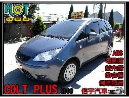 【信宇精選 顧客第一】COLT PLUS 08年1.6藍 絨布椅基本版 絕對優質