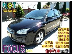 【信宇精選 品質信賴】FOCUS 05年1.8黑 恆溫天窗 少跑頂級女用車況優