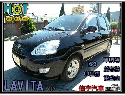 【信宇精選 優質廂車】LAVITA 10年1.6黑 車頂架絨布椅 一手經典版