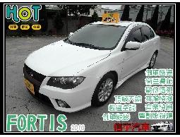 【信宇汽車 幫您圓車夢】FORTIS 10年1.8 進階版實車實圖頂級天窗 快播