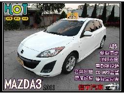 【信宇精選 保證安心】MAZDA3 11年1.6尊貴型 頂級天窗快播 省油一手車