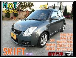 【信宇精選 安心好車】SWIFT 08年1.5GL版 電動椅 一手少跑省油好車