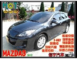 【信宇精選 里程保證】MAZDA3 12年2.0頂級免鑰匙天窗實車實圖 專業服務