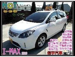【信宇精選 嚴選車商】I-MAX 10年2.0頂版 天窗快撥HUD全額貸車況好