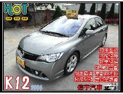 【信宇精選 嚴格把關】CIVIC K12 06年1.8頂版天窗快撥少跑一手美車