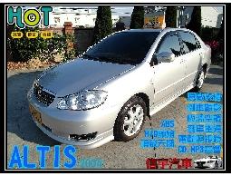 【信宇精選 用心服務】ALTIS 04年1.8E版 頂級天窗HID 一手少跑美車