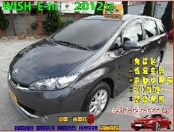 【信宇精選】Wish E-hi 2012年 免鑰匙 一手認證車 頂級轎旅全額貸